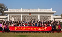 中國駐印度大使館