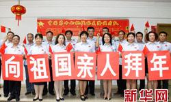 中國駐喀麥隆援外醫療隊