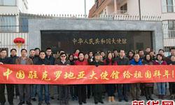 中國駐克羅地亞大使館