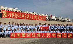 中國路橋蒙內鐵路項目全體員工