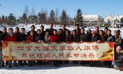 加拿大渥太華華僑華人