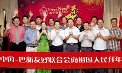 中國巴新友好聯合會