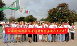 上海建工坦桑尼亞軍營項目部