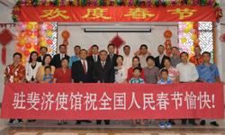 中國駐斐濟大使館