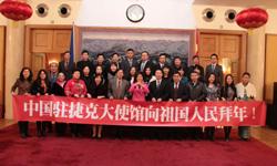 中國駐捷克大使館
