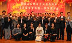 西日本華僑華人及留學生