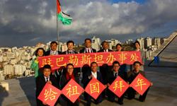 中國駐巴勒斯坦辦事處