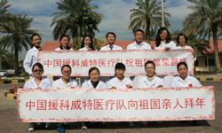中國援助科威特醫療隊、中資機構