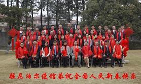 中國駐尼泊爾大使館