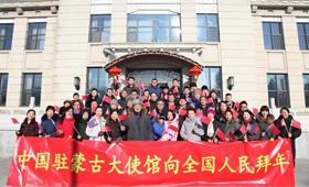 中國駐蒙古國大使館