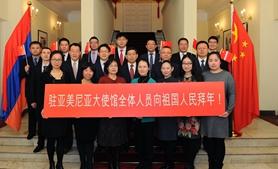 中國駐亞美尼亞大使館