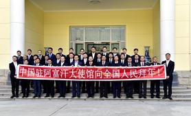 中國駐阿富汗大使館