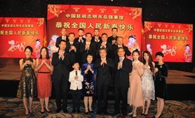 中國駐胡志明市總領事館