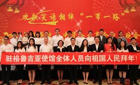 中國駐格魯吉亞大使館