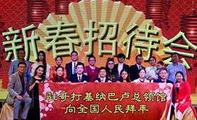 中國駐哥打基納巴盧總領館