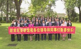 中國駐肯尼亞大使館