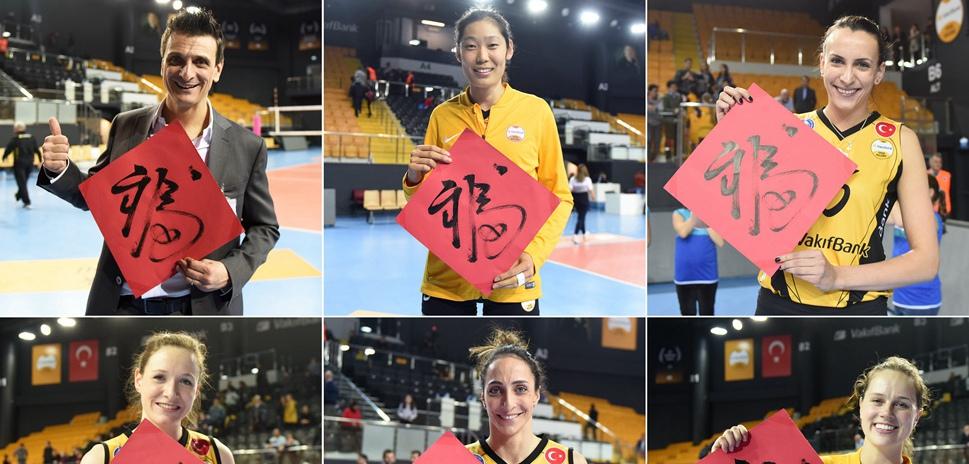 朱婷攜瓦基弗銀行排球隊祝中國球迷春節快樂