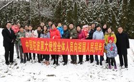 中國駐波黑大使館
