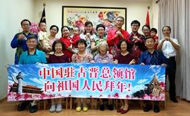 中國駐古晉總領事館