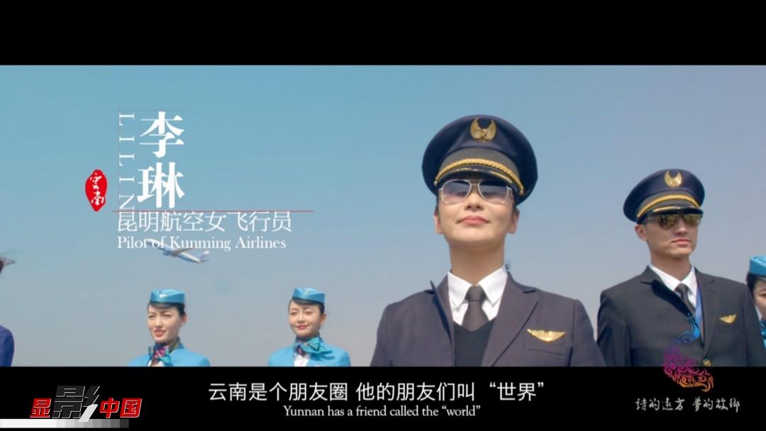 """80后美女飞行员和她的""""凌云壮志"""""""