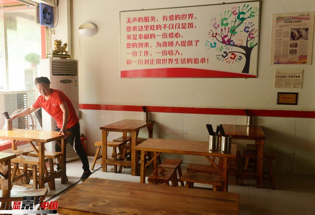 河南开封:无声面馆有大爱 奋斗并幸福着的聋哑人
