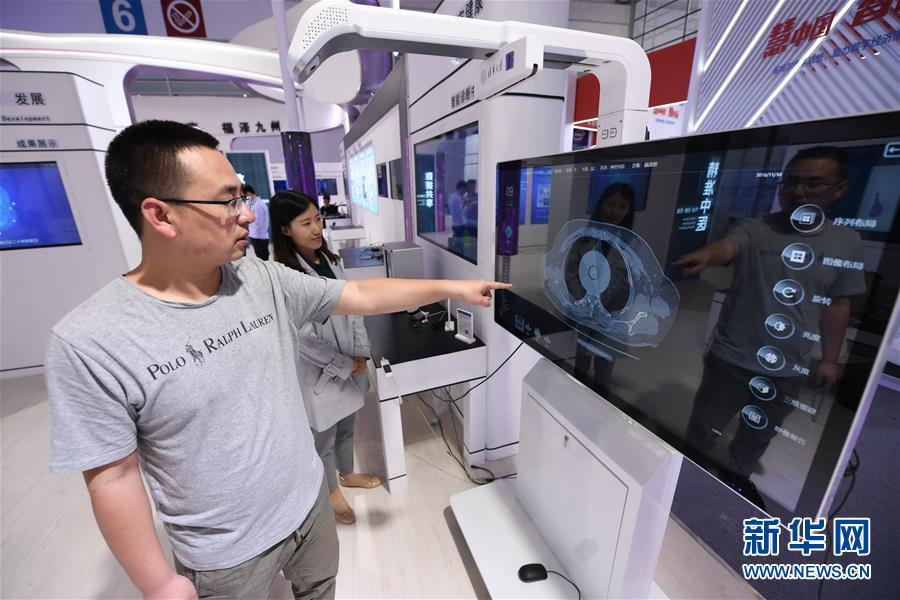 (科技)(4)第二届数字中国建设成果展览会开馆