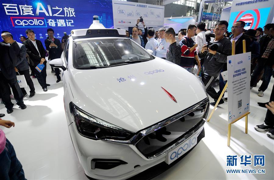 (社会)(6)2019中国国际数字经济博览会在河北石家庄开幕