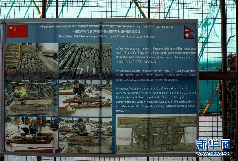 (习近平出访配合稿·图文互动)(5)通讯:尼泊尔工艺家和中国文物修复师的历史之约