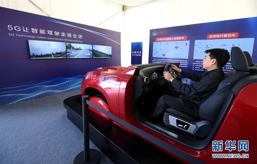 (科技)(5)5G技术亮相2019中国国际数字经济博览会