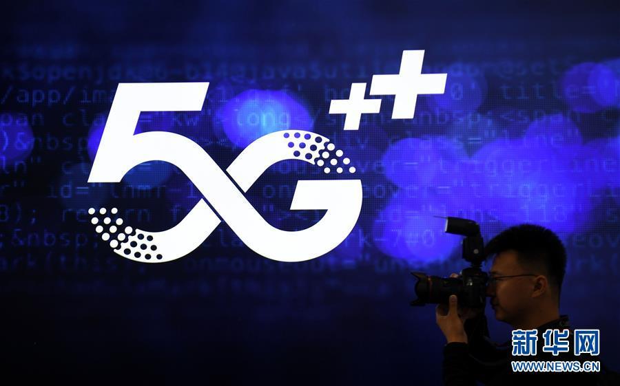 (科技)(2)5G技术亮相2019中国国际数字经济博览会