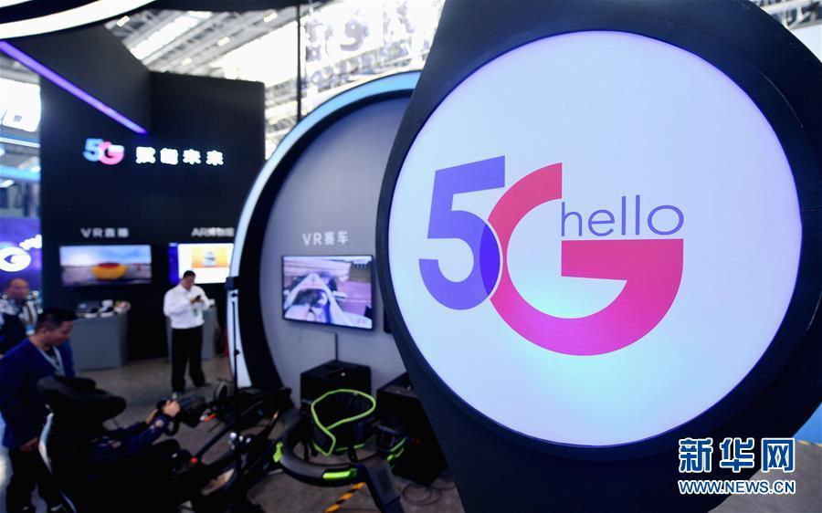 (科技)(3)5G技术亮相2019中国国际数字经济博览会