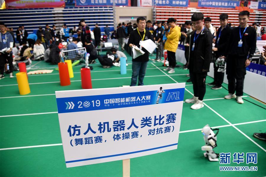 (科技)(3)2019中国智能机器人大赛在青岛举行
