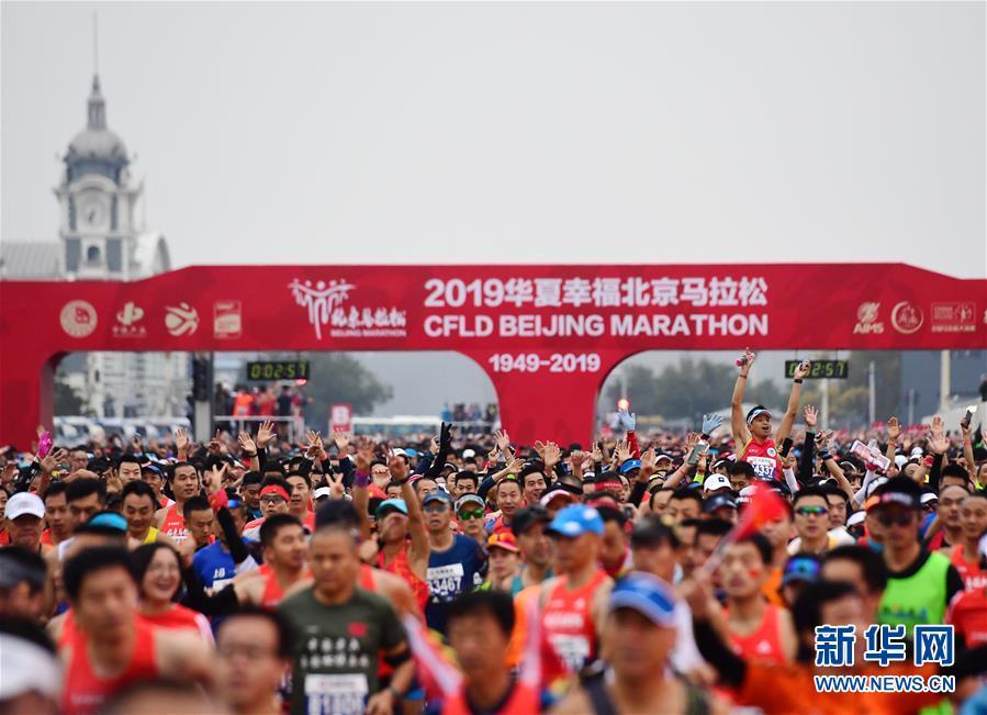(体育)(2)田径——2019北京马拉松开赛