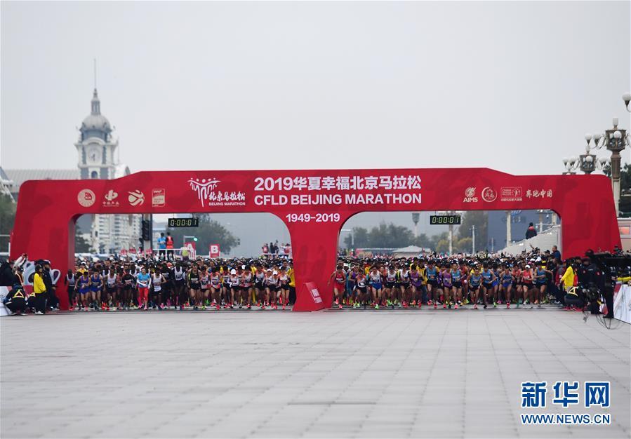 (体育)(3)田径——2019北京马拉松开赛