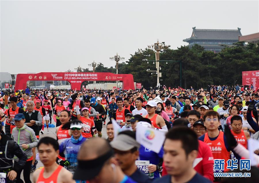 (体育)(5)田径——2019北京马拉松开赛