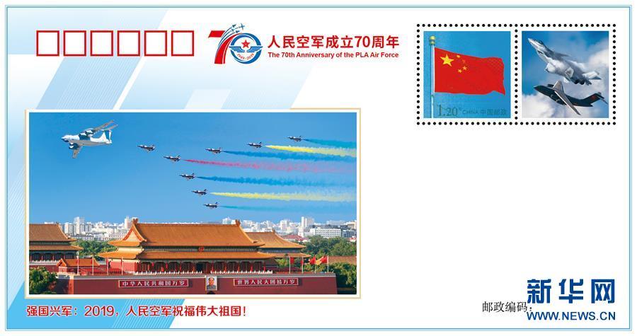 (人民空军70年・图文互动)(1)空军发布《我爱祖国的蓝天》主题纪念封 致敬人民空军成立70周年