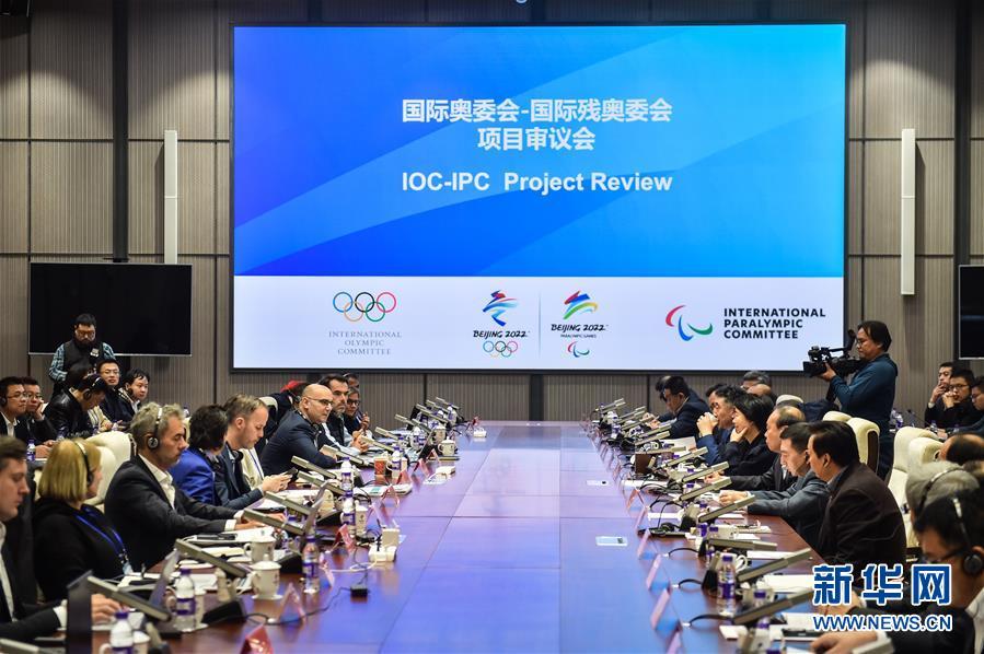 (体育)(1)国际奥委会-国际残奥委会北京2022项目审议会在京召开
