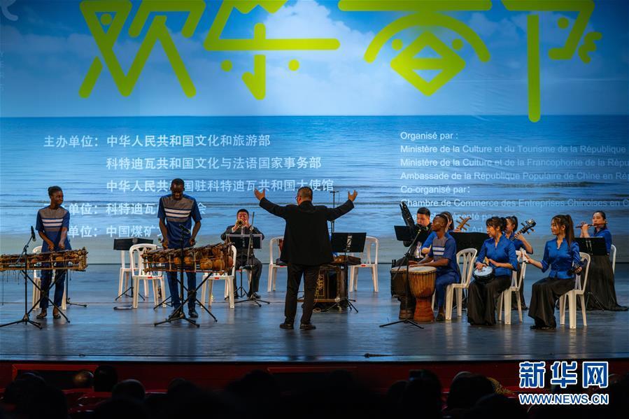 """2020年""""欢乐春节""""晚会在科特迪瓦举行 受当地民众欢迎"""