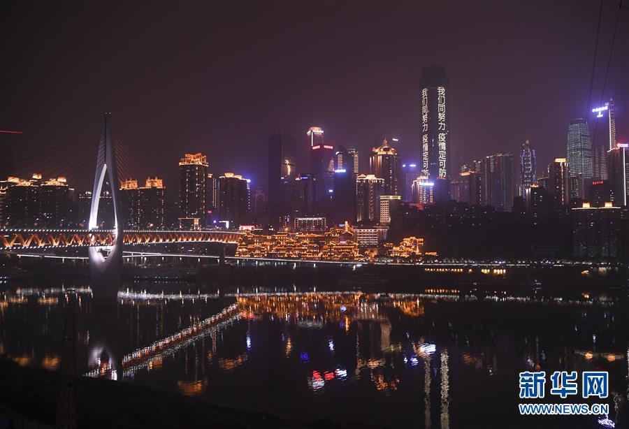 重庆:元宵节亮灯 为武汉加油