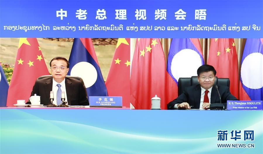(时政)李克强同老挝总理通伦举行视频会晤
