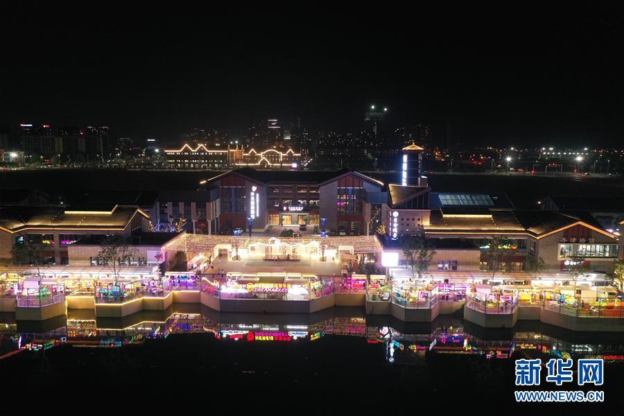 """(经济)(1)江苏宿迁:""""夜经济""""点亮筑梦小镇"""