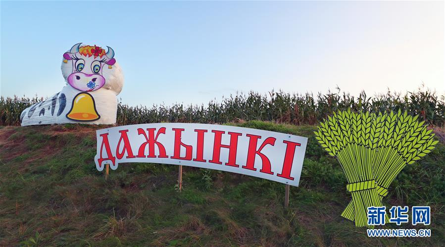 (新华视界)(1)白俄罗斯:干草捆也艺术