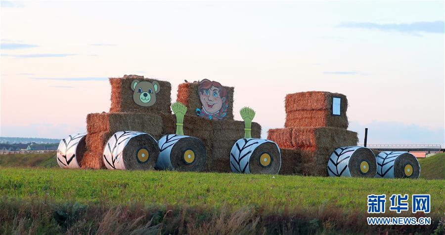 (新华视界)(7)白俄罗斯:干草捆也艺术