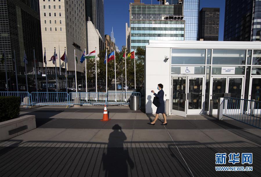 (XHDW)(1)走近第75届联合国大会