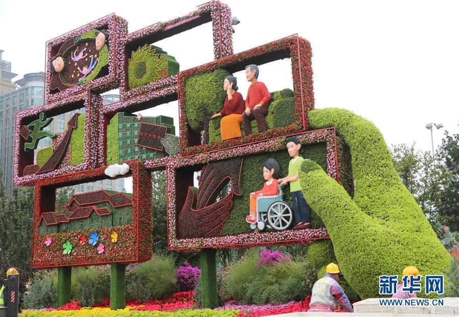 #(社会)(1)锦绣花坛迎国庆