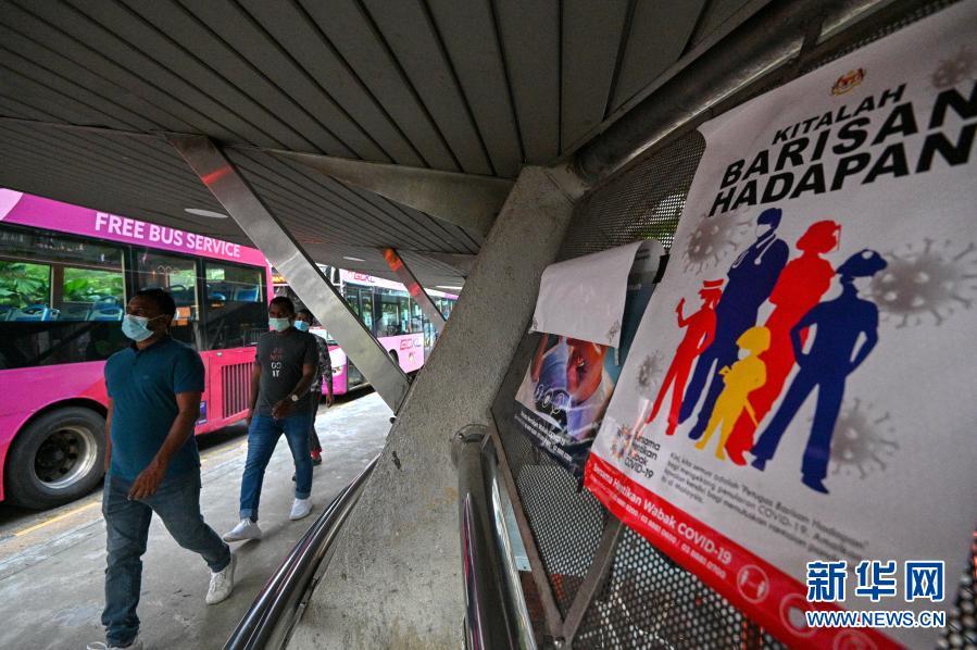 确诊病例快速增加 马来西亚收紧行动管控措施应对疫情