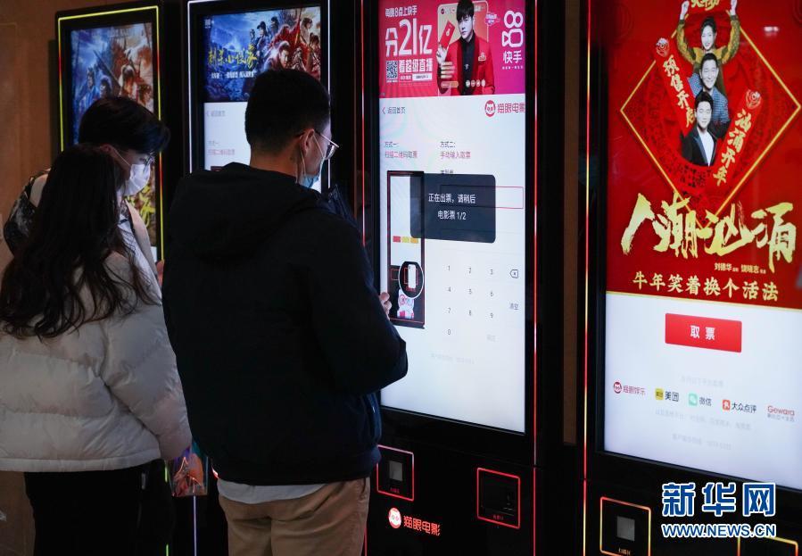 75.44亿元!2021年电影春节档票房再创新高