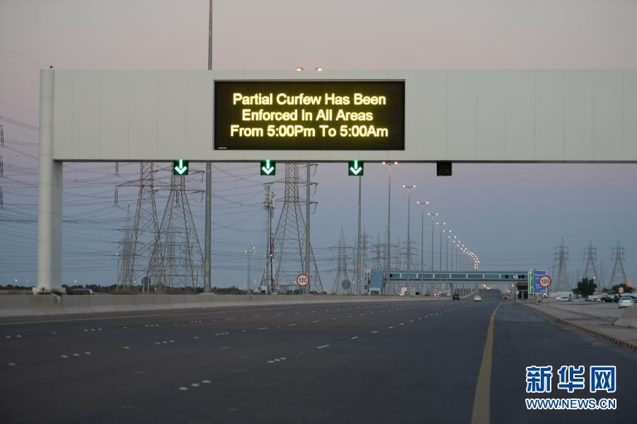 科威特:实施宵禁控制疫情 为期一个月