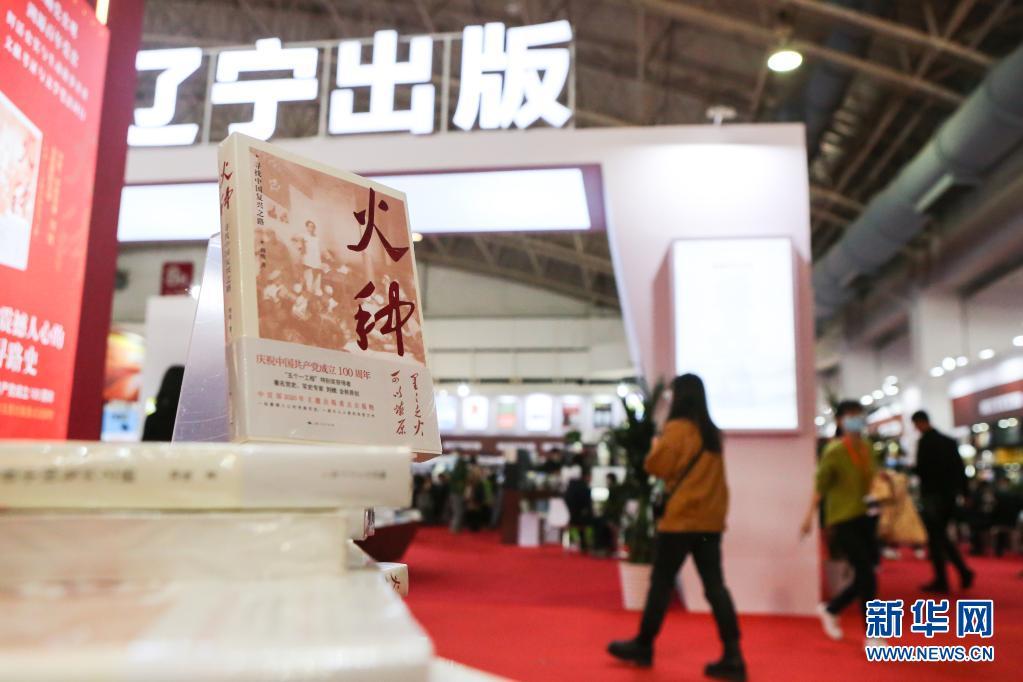 2021北京图书订货会在京开幕 为期3天