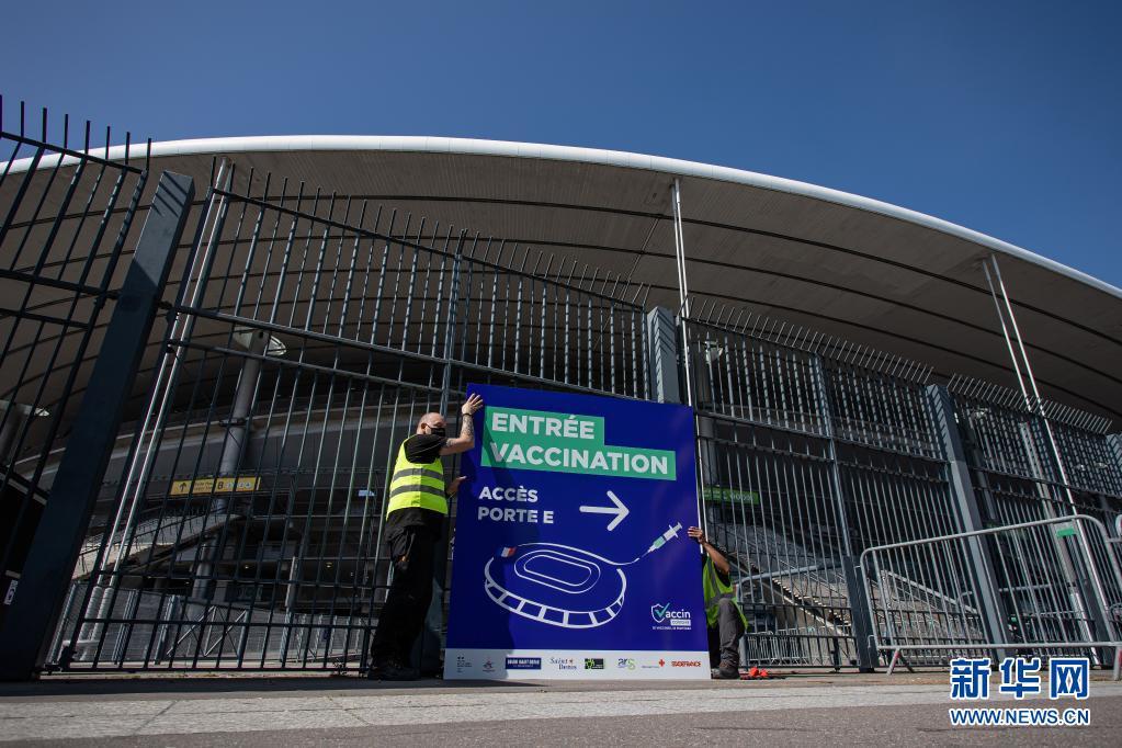 加快!法兰西体育场将变身新冠疫苗接种中心